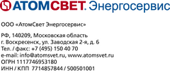 АтомСвет Энергосервис