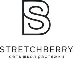 Федеральная сеть школ растяжки StretchBerry
