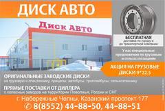 Компания ДИСК АВТО