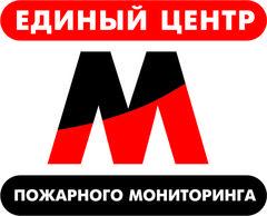 ЕДИНЫЙ ЦЕНТР ПОЖАРНОГО МОНИТОРИНГА