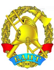 Витебское предприятие противопожарных работ РГОО БДПО