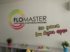 Рекламно Производственная Компания Фломастер