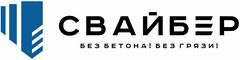 СВАЙБЕР