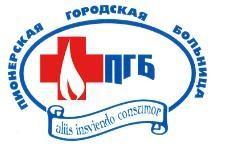 ГБУЗ КО Пионерская городская больница