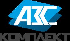 АЗС Комплект