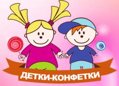 ЧУО Детский сад Детки-конфетки