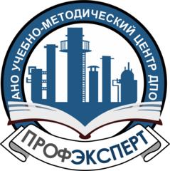 АНО УМЦ ДПО ПРОФЭКСПЕРТ