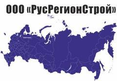 РусРегионСтрой
