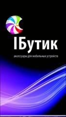 iБутик