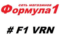 Сеть магазинов Формула 1