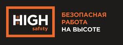 HIGH SAFETY