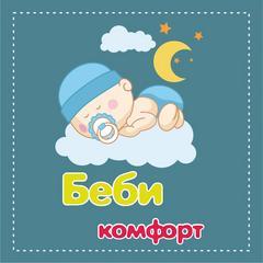 Беби Комфорт