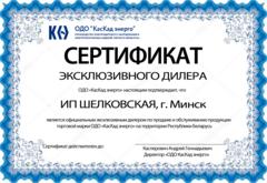 Шелковская М.Г