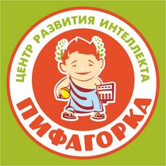 Центр развития интеллекта Пифагорка г.Долгопрудный