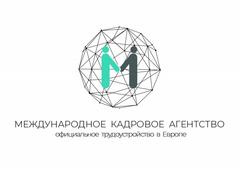 Международное кадровое агентство