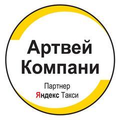 Артвей Компани