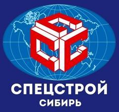 Спецстрой-Сибирь