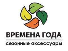 Времена года (ИП Сычев Антон Сергеевич)