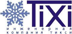 Инженерная компания ТИКСИ