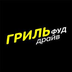 ГрильФУД