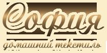 Домашний текстиль СОФИЯ
