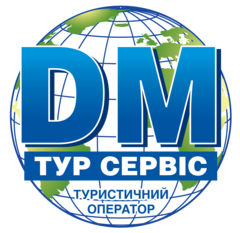 ДМ - Тур сервис, ТОВ
