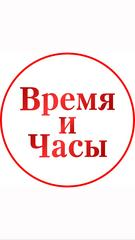 Время и Часы (ИП Хайрутдинова Лилия Фирдусовна)
