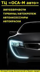 М-АОС Авто