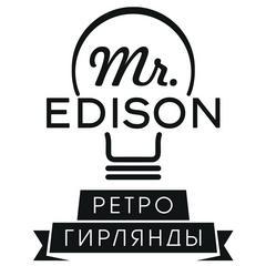 Мастерская ретро гирлянд Mr.Edison
