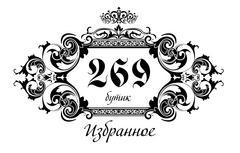 Бутик 269 Избранное