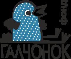 Благотворительный фонд Галчонок