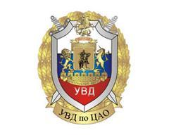 УВД по ЦАО ГУ МВД России по г.Москве