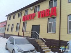 Центр ТНВД