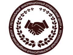 Региональный Информационный Юридический Центр