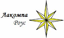 Лакомпа Роус