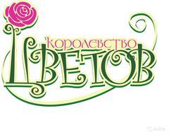 Королевство цветов (Одинцова С.Н)