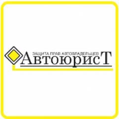 Автоюрист.рф - Барнаул