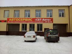 Автосервис СБТ-Авто