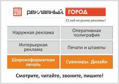 Рекламный ГОРОД