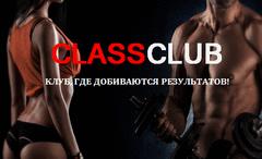 КЛАССный Клуб