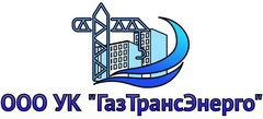 УК ГазТрансЭнерго