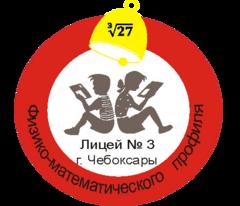 МАОУ Лицей № 3 г. Чебоксары