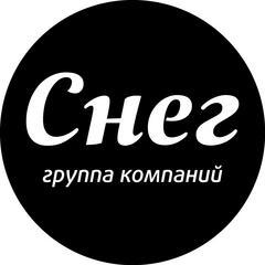Группа компаний СНЕГ
