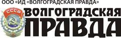 ИД Волгоградская правда