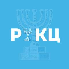 Российско-Израильский Консалтинг Центр