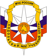 ФАУ ДПО Подольский учебный центр ФПС