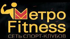 Метро-Фитнесс Самара
