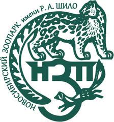 МУП Новосибирский зоопарк имени Р.А. Шило