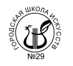 МБУДО, Городская школа искусств 29