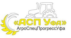 АгроСпецПрогресс Уфа